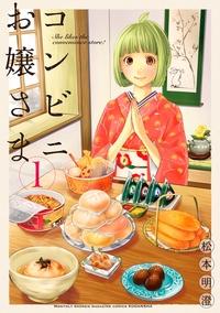 コンビニお嬢さま(1)-電子書籍
