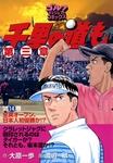 千里の道も 第三章(14) 全英オープン、日本人初優勝か!?-電子書籍