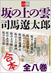 合本 坂の上の雲【文春e-Books】-電子書籍