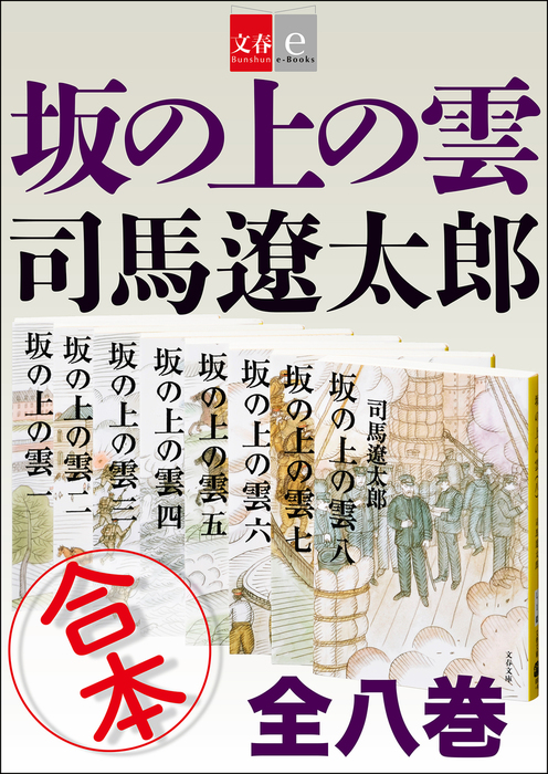 合本 坂の上の雲【文春e-Books】拡大写真