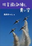 坊主頭と訓練と、青い空-電子書籍