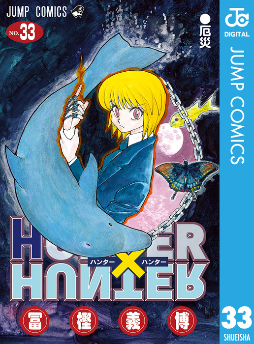 HUNTER×HUNTER モノクロ版 33拡大写真