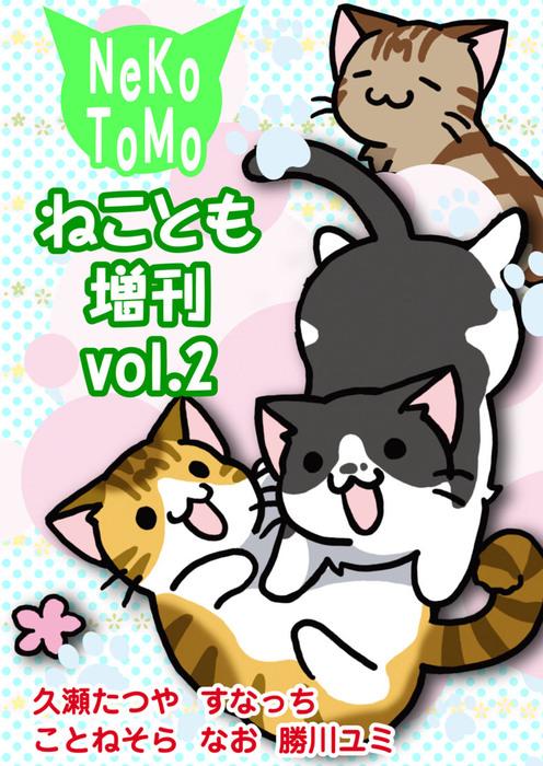 ねことも増刊 vol.2拡大写真