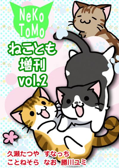 ねことも増刊 vol.2-電子書籍