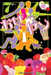 お女ヤン!!7 イケメン☆ヤンキー☆パラダイス