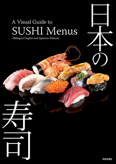 日本の寿司:A Visual Guide to SUSHI Menus (Bilingual English and Japanese Edition)拡大写真