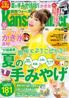 KansaiWalker関西ウォーカー 2017 No.12