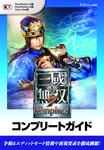 真・三國無双7 Empires コンプリートガイド-電子書籍