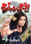 町医者ジャンボ!!(4)-電子書籍
