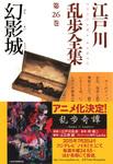 幻影城~江戸川乱歩全集第26巻~-電子書籍
