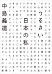 うるさい日本の私-電子書籍