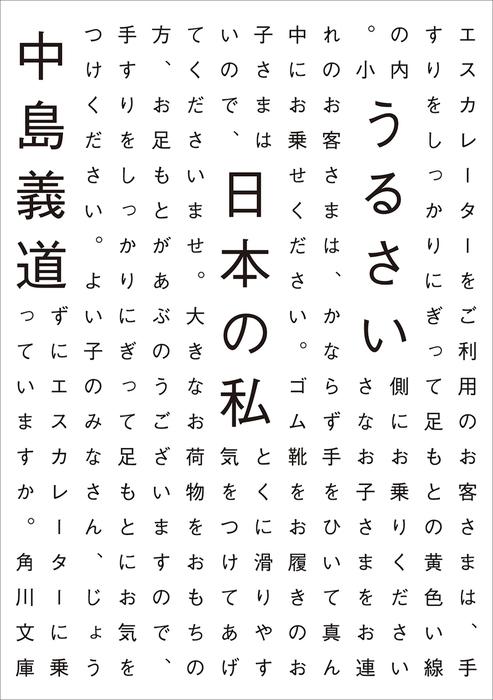 うるさい日本の私拡大写真