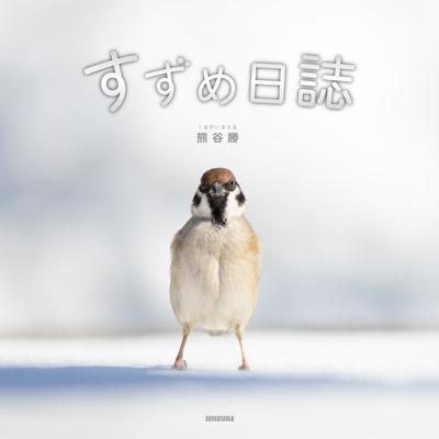 すずめ日誌-電子書籍