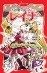 マジカル少女レイナ (5) 悪夢のドールショップ-電子書籍