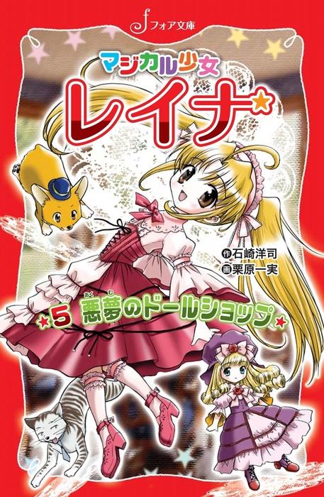 マジカル少女レイナ (5) 悪夢のドールショップ-電子書籍-拡大画像