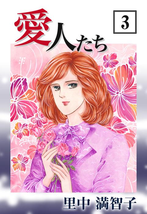 愛人たち 3巻-電子書籍-拡大画像