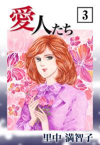愛人たち 3巻-電子書籍