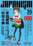 ジャパニズム 35-電子書籍