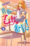 青春乙女番長!(1)-電子書籍