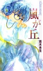 GLASS HEARTシリーズ(バーズノベルス)