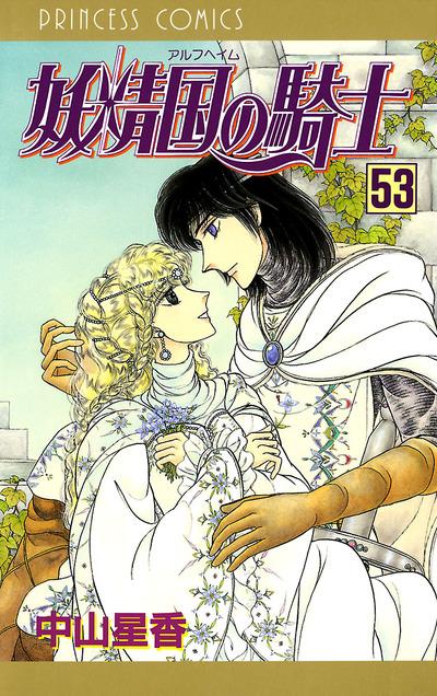 妖精国の騎士(アルフヘイムの騎士) 53-電子書籍