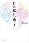 虹の翼のミライ-電子書籍