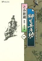 柳生兵庫助シリーズ