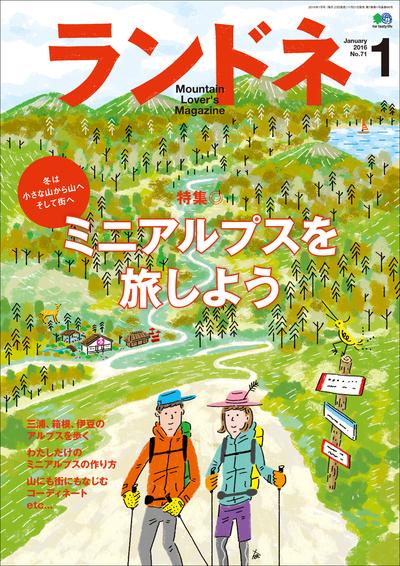 ランドネ 2016年1月号 No.71-電子書籍