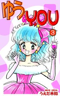 ゆう&YOU(3)-電子書籍