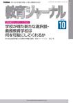 教育ジャーナル 2016年10月号Lite版(第1特集)-電子書籍