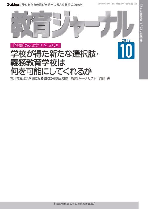 教育ジャーナル 2016年10月号Lite版(第1特集)拡大写真
