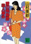 愛の飛鳥路殺人事件-電子書籍