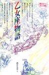 乙女座物語-電子書籍