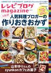 レシピブログmagazine Vol.9 春夏号-電子書籍