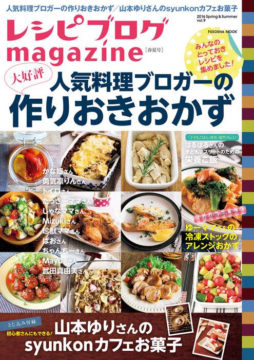 レシピブログmagazine Vol.9 春夏号拡大写真