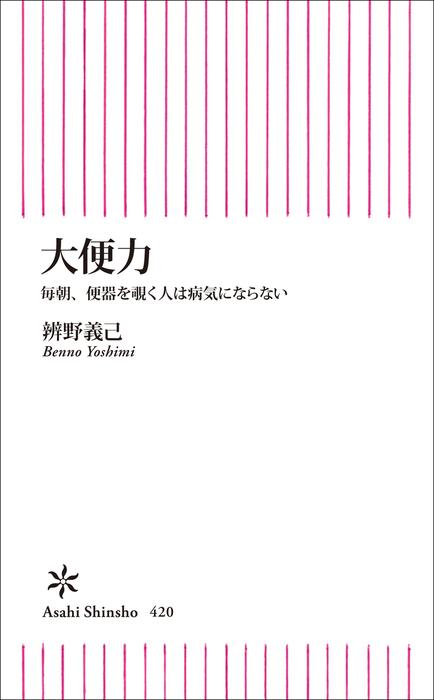 大便力-電子書籍-拡大画像