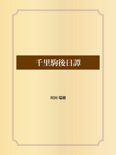 千里駒後日譚-電子書籍