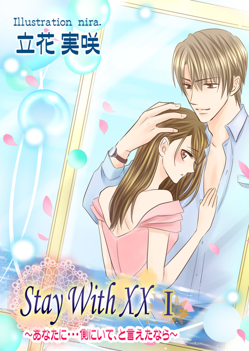 そばにいて ~Stay With XX~ I-電子書籍-拡大画像