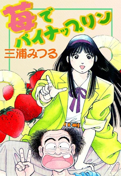 苺でパイナップリン-電子書籍-拡大画像