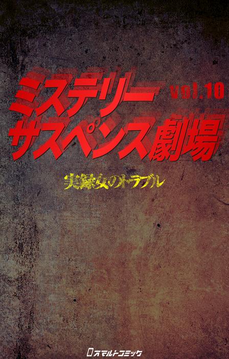 ミステリーサスペンス劇場 vol.10拡大写真
