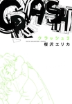 CRASH (2)-電子書籍