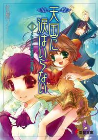 天国に涙はいらない(11) メイドの途の一里塚-電子書籍
