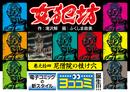 【ヨココミ】女犯坊(14)-電子書籍