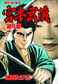 宮本武蔵4