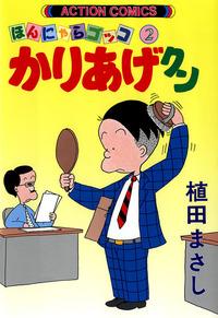 かりあげクン / 2
