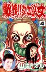 戦慄!!タコ少女 4巻-電子書籍