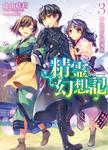 精霊幻想記 3.決別の鎮魂歌-電子書籍