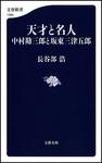 天才と名人 中村勘三郎と坂東三津五郎-電子書籍