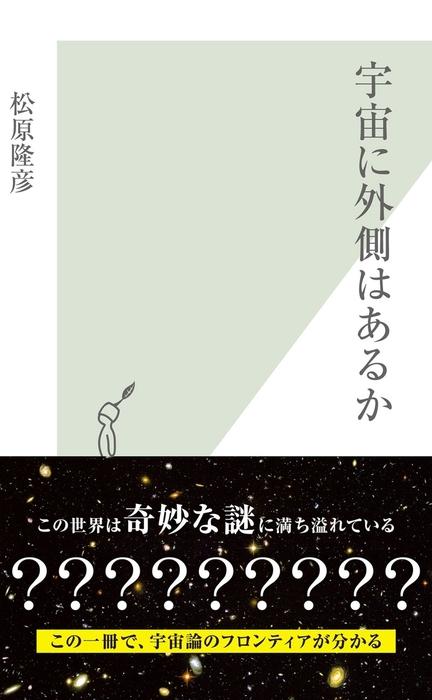宇宙に外側はあるか拡大写真