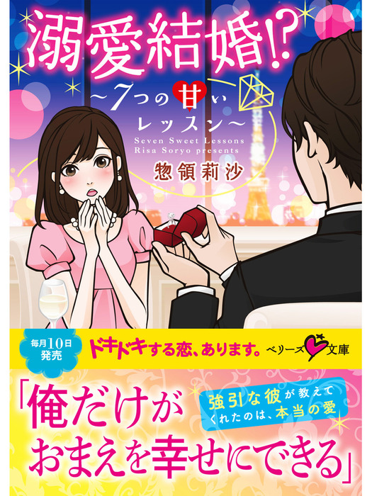 溺愛結婚!? ~7つの甘いレッスン~拡大写真